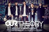 フランス発の実力派ポスト・ハードコア・バンド、OUR THEORYのインタビュー公開!ダイナミックな曲展開と独特のグルーヴで聴くものを引き込む日本デビュー作を明日11/18リリース!