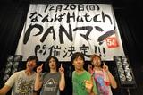 """PAN、結成20周年記念企画""""20祭やDAY!""""11月公演は""""かにぱん""""食べ放題!"""