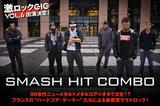 """フランス発""""ハードコア・ゲーマー・バンド""""、SMASH HIT COMBOのインタビュー公開!来年1月、激ロックGIG vol.6での初来日を前に日本デビュー作を11/18リリース!"""