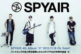 SPYAIR最新インタビュー含むニュー・アルバム特設ページ公開!バンドとしての生と死を経験した4人のリアルな2年間を克明に刻みこんだ、待望の4thアルバムを11/18リリース!