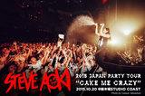 地球No.1パーティー野郎、Steve Aokiのライヴ・レポート公開!パーティー・アンセム&キラー・チューンを惜しみなく繰り出しド派手なパフォーマンスでブチ上げた狂乱の一夜をレポート!