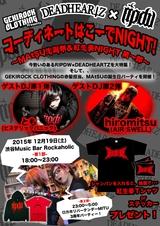 12/19(土)こーでNIGHT!~MAtSU生誕祭&紅生姜NIGHT 第一部~に、hiromitsu(AIR SWELL)のゲストDJ出演決定!渋谷ロカホリにて18時より開催!