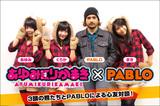 """あゆみくりかまき×PABLO(Pay money To my Pain)対談インタビュー&動画公開!意外な共通点を持つ2組による""""心友""""対談で、PABLO参加のニュー・シングルを紐解く!"""