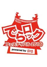 """来年2/6-7に開催される名古屋のサーキット・フェス""""でらロックフェスティバル2016""""、第4弾出演アーティストにTHE STARBEMS、NoisyCell、POTら43組決定!日割りも発表!"""