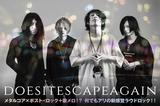 メタルコア×ポスト・ロック+歌メロ!?新感覚ラウドロック、Does It Escape Againのインタビュー公開!カオティックな多ジャンル融合で新時代を築くフル・アルバムをリリース!
