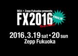"""9mm、BIGMAMA、フォーリミ、打首獄門同好会、NOISEMAKERらも出演する福岡のイベント""""FX2016""""、第2弾出演アーティスト&日割り発表!"""