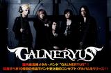 国内最高峰メタル・バンド、GALNERYUSのインタビュー&動画メッセージ公開!バンドの真価を見せつける過去最高にドラマティックな構築美に溢れた、史上初のコンセプト・アルバムをリリース!