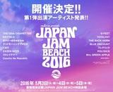 """""""JAPAN JAM BEACH 2016""""、来年5/3-5に開催!第1弾出演アーティストに10-FEET、TOTALFAT、BLUE ENCOUNT、グッドモーニングアメリカら15組!"""