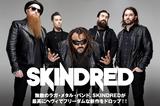 無敵のラガ・メタル・バンド、SKINDREDのインタビュー公開!揺ぎない音楽性とDJ正式加入で、最大ボリュームのヘヴィネスとカラフルな彩りを備えた6枚目のニュー・アルバムをリリース!