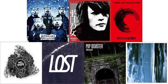 【今週の注目のリリース】MAN WITH A MISSION、MERRY、サンエル、BURY TOMORROW、LOST、POP DISASTER、waterweedの7タイトル!