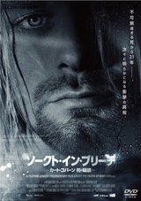 "Kurt Cobain(NIRVANA)の死の真相に迫ったドキュメンタリー映画""ソークト・イン・ブリーチ~カート・コバーン 死の疑惑~""、4/2にDVDとしてリリース決定!"