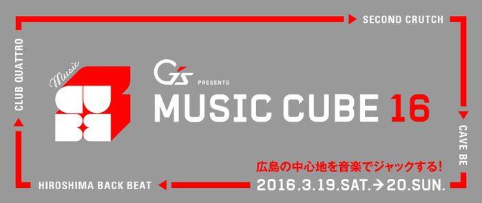 """広島史上最大のサーキット・イベント""""MUSIC CUBE 16""""、第2弾ラインナップにグッドモーニングアメリカ、Gacharic Spin、LONGMANら24組決定!日割りも発表!"""