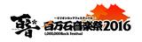 """""""百万石音楽祭2016""""、第1弾出演アーティストにKEMURI、a crowd of rebellion、ヒスパニ、Xmas Eileen、FABLED NUMBERら8組発表!"""