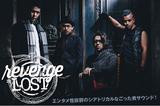 次世代ラウド・バンド、revenge my LOSTのインタビュー&動画メッセージ公開!エンタメ性抜群のシアトリカルなごった煮サウンドで魅了する初の全国流通盤を1/13リリース!