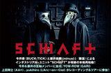 今井寿(BUCK-TICK)と藤井麻輝(minus(-)/睡蓮)によるインダストリアル・ユニット、SCHAFTのインタビュー公開!奇跡の本格再始動!22年ぶりの新作を1/20リリース!
