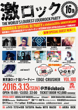 ネロ(MERRY)、hiromitsu(AIR SWELL)がSPECIAL GUEST DJとして3/13(日)東京激ロックDJパーティー100回目記念@渋谷clubasiaに出演決定!