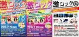 THE QEMISTSのニュー・アルバム『Warrior Sound』ステッカーが2/27大阪、2/28名古屋、3/13東京激ロックDJパーティーのWEB予約特典に追加決定!