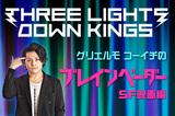 THREE LIGHTS DOWN KINGSのコラム「ブレインベーダー(SF映画編)」最終回公開!2年間の連載を振り返りながら、コラムに込められた想いや読者への感謝の気持ちを綴る!