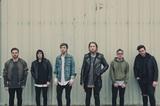 """SCREAM OUT FEST""で来日する若手ポスト・ハードコア要注目株 MYKA RELOCATE、3/16リリースの2ndアルバム『The Young Souls』より「Nerve」のMV公開!"