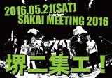 "GOOD4NOTHING×THE CHINA WIFE MOTORS共催イベント""SAKAI MEETING 2016""、第1弾出演アーティストにNAMBA69、ヘイスミ、dustbox、THE STARBEMSら9組決定!"