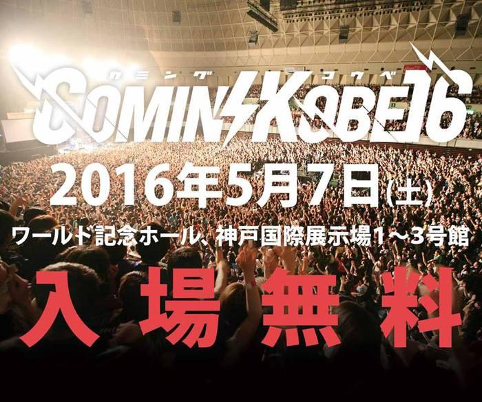 """関西の大型チャリティー・イベント""""COMIN'KOBE'16""""、第1弾出演アーティストにHEY-SMITH、SHANK、ガガガSP、MELLOWSHiPら決定!"""