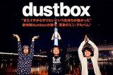 dustboxのインタビュー&動画メッセージ公開!不変のdustbox節と繊細なリズム・ワークで新風を吹かせる、新体制初音源となる渾身のニュー・ミニ・アルバムを2/24リリース!