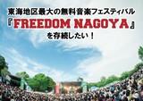 """名古屋の無料野外フェス""""FREEDOM NAGOYA""""、存続をかけてクラウドファンディングでの資金調達がスタート!"""