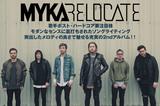SCREAM OUT FESTで6月来日!若手ポスト・ハードコア要注目株、MYKA RELOCATEの特集公開!モダンなセンス際立つ楽曲とメロディの良さで魅せる新作を3/16リリース!