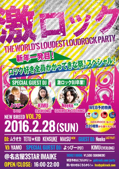 nagoya_0228_new.jpg