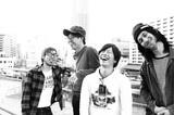 """PAN、4月に東名阪にて開催する""""春のPAN祭り2016""""の第1弾ゲストにBACK LIFT、打首獄門同好会、バックドロップシンデレラ、EVERLONGら7組決定!"""