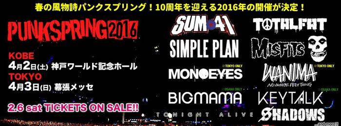 """PUNKSPRING 2016""、第7弾出演アーティストにBIGMAMA、KEYTALKが決定!"