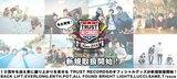 【TRUST RECORDS所属バンドのオフィシャル・グッズ一斉新入荷!】 BACK LIFT、EVERLONG、LUCCI、T/ssueの最新グッズが登場!
