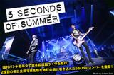 """""""5秒でハマる""""新世代ポップ・パンク、5 SECONDS OF SUMMERの来日インタビュー&動画メッセージ公開!武道館含む2度目の来日公演で東名阪を熱狂の渦に巻き込んだ4人を直撃!"""