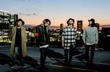 The BONEZ、ニュー・アルバム表題曲「To a person that may save someone」のMVティーザー映像公開!NOBUYA (ロットン)、Masato(coldrain)らからコメントも続々到着!