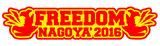 """名古屋の無料野外フェス""""FREEDOM NAGOYA2016""""、クラウドファンディングを後押しする""""3大企画""""発表!"""