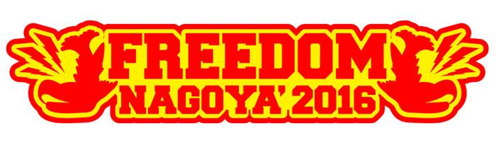 """名古屋の無料野外フェス""""FREEDOM NAGOYA 2016""""、第2弾出演アーティストにROACH、BUZZ THE BEARS、BACK LIFT、バクシン、at Anytimeら11組決定!"""