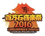 "10-FEET、MWAM、Dragon Ash、BRAHMAN、SiM、ラスベガス、Crossfaith、ロットン、ヘイスミ、WANIMAらが出演する""百万石音楽祭2016""、日割り発表!"