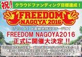 """名古屋の無料野外フェス""""FREEDOM NAGOYA2016""""、存続をかけたクラウドファンディングが成功!6/25に開催されることが正式に決定!"""