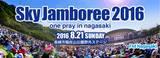 """Sky Jamboree 2016""、第1弾出演アーティストにWANIMA、ストレイテナー、Nothing's Carved In Stone、RIP SLYMEが決定!"