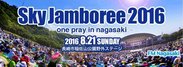 "Sky Jamboree 2016""、第1弾出演..."