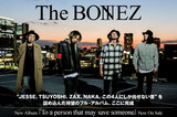 """The BONEZの最新インタビュー&動画メッセージ含む特設ページ公開!""""この4人にしか出せない音""""を詰め込んだ、新たな世界の始まりに胸が躍る待望のフル・アルバムを本日リリース!"""