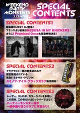 I Promised Once、ゲストDJ出演決定!豪華コンテンツも発表!3/12(土)激ロックプロデュースのMusic Bar ROCKAHOLIC-Shibuya-にてWEEKEND PARTY MONSTERS開催!