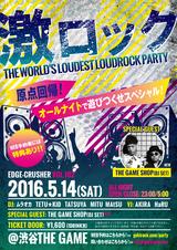 5/14(土)東京激ロックDJパーティーにSPECIAL GUESTとしてTHE GAME SHOP(DJ SET)の出演が決定!
