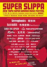 """7月に台湾で開催される音楽フェス""""SUPER SLIPPA 2016""""、MAN WITH A MISSION、FLESH JUICER、[Alexandros]ら出演決定!"""