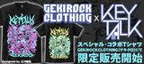 KEYTALK×ゲキクロ コラボTシャツ本日よりGEKIROCK CLOTHING(ゲキクロ)にて販売スタート!デザインはBABYMETAL、FACTなどを手掛けてきた江川敏弘氏が担当。