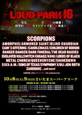 LOUD PARK 16、第1弾ラインナップにCHILDREN OF BODOM、KILLSWITCH ENGAGE、SHINEDOWN、AMORPHIS、SCORPIONSら22組決定!