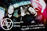 AA=特集公開!Masato(coldrain)&Koie(Crossfaith)参加、ラウド・シーンのモンスターによるシングル第3弾リリース!コラボ・アーティストからコメントも到着!