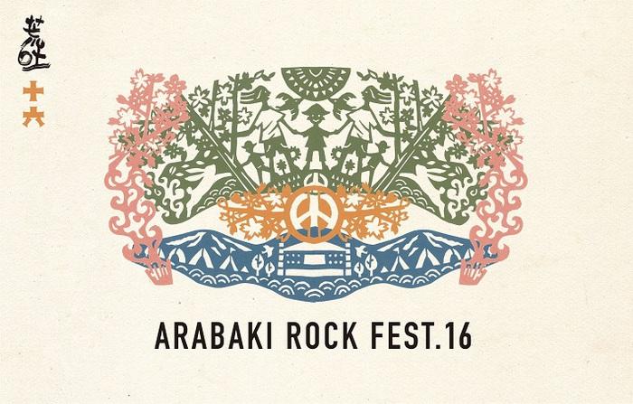 """""""ARABAKI ROCK FEST.16""""、BRAHMANのステージにエレカシ、The Birthday、THE BACK HORN、9mmらのメンバーがゲスト出演決定!"""
