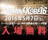 """関西の大型チャリティー・イベント""""COMIN'KOBE'16""""、最終出演アーティストにEGG BRAIN、GOOD4NOTHING、フォーリミ、ENTH、POTら決定!"""