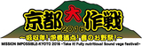 "10-FEET主催イベント""京都大作戦2016""、第2弾出演アーティストにKen Yokoyama、Dragon Ash、ロットン、dustbox、スカパラの5組決定!日割りも発表!"